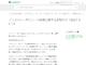 Evernote、一部の従業員がユーザーのコンテンツを閲覧できるようポリシー改定 AI監督のため