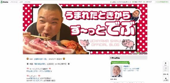 内山信二さんの公式Twitter