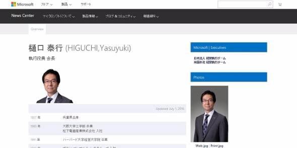 日本マイクロソフト人事