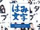 コイケヤ、カタカナを人文字アニメGIFに変換できるWebサイト公開