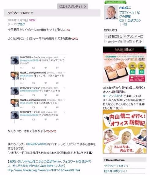 内山信二さんTwitter bot