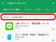 「Google Playストア」のランキングでインストール済みアプリの非表示が可能に