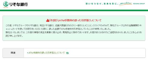 埼玉 りそな 銀行 atm 手数料 無料