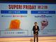 ソフトバンク、金曜日に特典がもらえる「SUPER FRIDAY」第2弾 今度は「ファミチキ」も