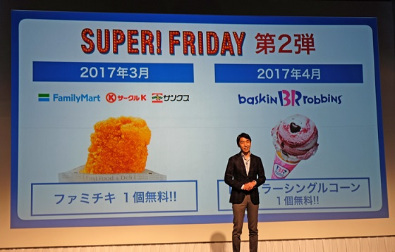 「SUPER FRIDAY」第2弾