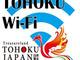 無料の「東北 Wi-Fi」1月下旬スタート 16年度末までに1000カ所で