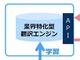 業界特有のワードを学習させて精度向上 AIを活用した翻訳エンジン NTTがβ版提供開始