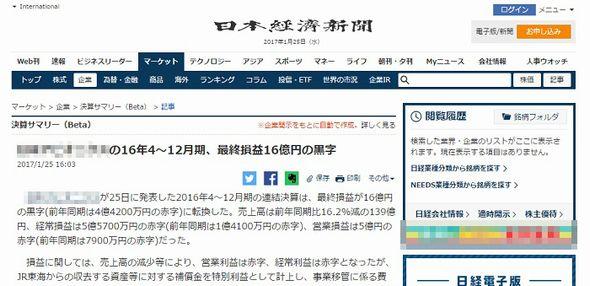 日経「決算サマリー」
