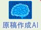 気象ニュースもAIが自動生成 決算速報に続き NTTデータが実証実験