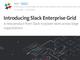 Slack、大企業向け「Enterprise Grid」立ち上げ 複数チームの一括管理が可能に