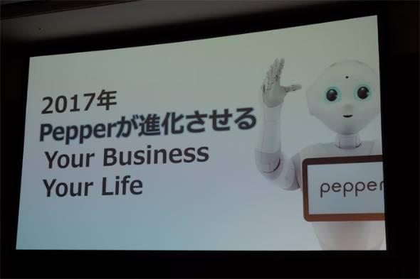 Pepper Maker プロジェクト