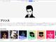 故プリンスの楽曲、SpotifyやApple Musicなどでストリーミング可能に
