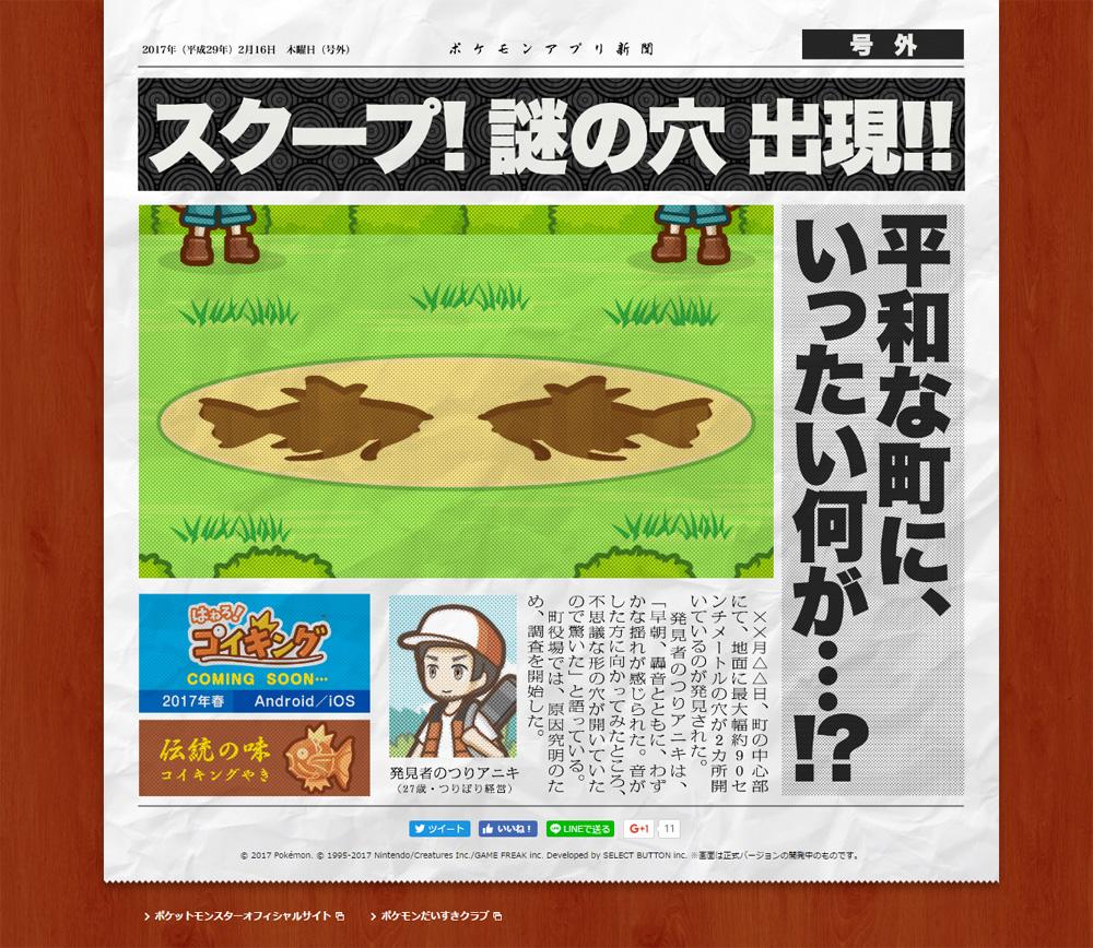 ポケモン新作アプリ「はねろ!コイキング!」今春公開 「生きろ