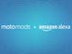 Motorola、「Amazon Alexa」をAndroid端末に年内搭載へ