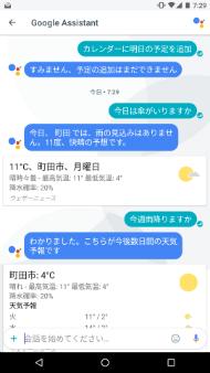 assistant 2、 日本語に対応済みだ(「Allo」での利用画面)