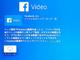 「Facebook Video」アプリのApple TV版公開