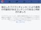 Facebook、虚偽ニュース対策の「問題あり」フラグを米国で開始