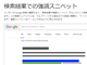 Googleの「強調スニペット」の「Google Home」での危険性をメディアが指摘