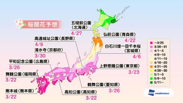 桜開花予測2017
