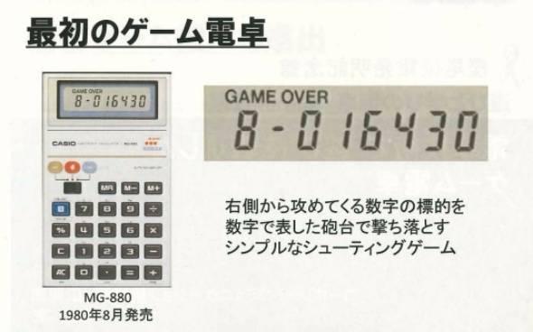 3709534e45 限られた液晶表示と高低2種類の音――制約の中で作られた「ゲーム電卓」の ...