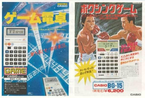 「ゲーム電卓」の歴史