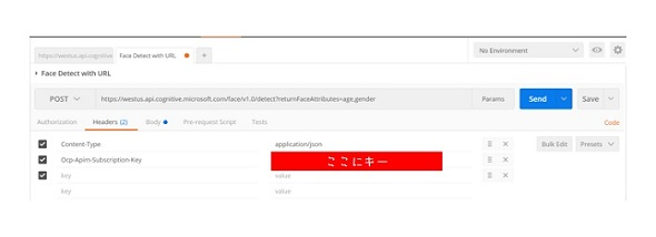 はじめてのAI「Face API」
