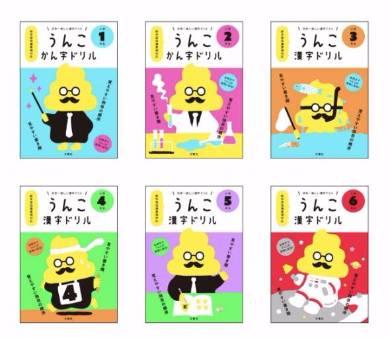 「うんこ漢字ドリル」の画像検索結果