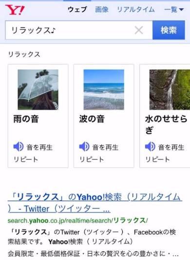 Yahoo!検索「♪」