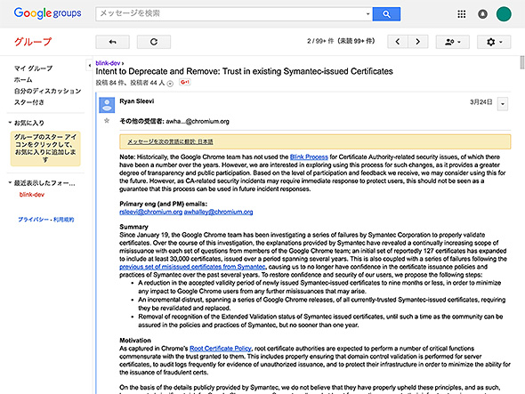 Google Chromeチームの提案
