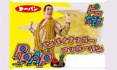 ピコ太郎「PPAP(パンパイナッポーアッポーパン)」