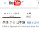 YouTubeでのコミュニティ翻訳、「タイトル」と「説明」でも利用可能に