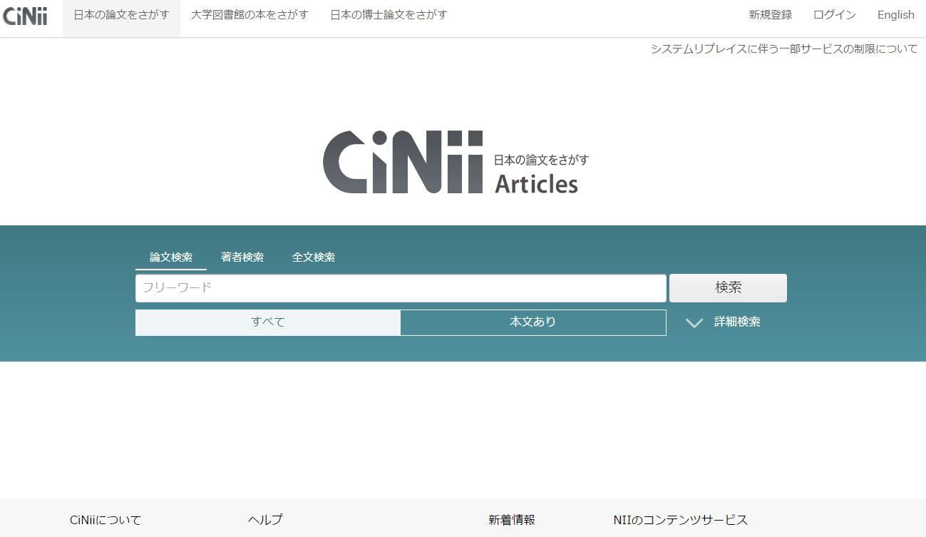 CiNiiから論文が消えた」 研究者...