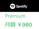 Spotify、ユニバーサルの新アルバムは2週間有料会員限定に