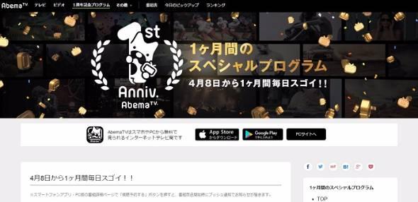 AbemaTV赤字
