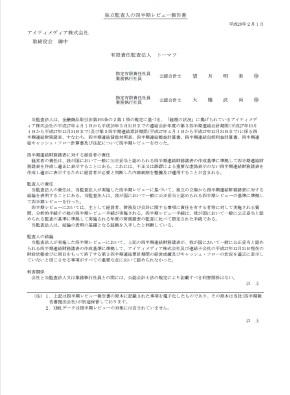 四半期レビュー報告書の例