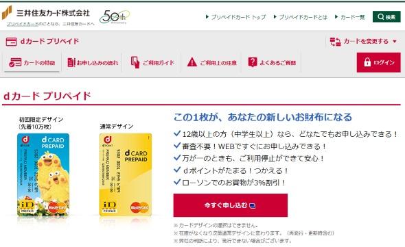 三井住友カードの公式サイト