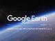 「Google Earth」刷新 まずはChromeブラウザで