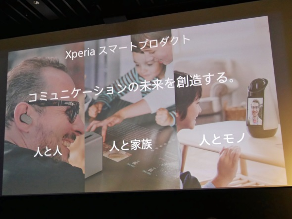 Xperiaのスマートプロダクトの志向する領域