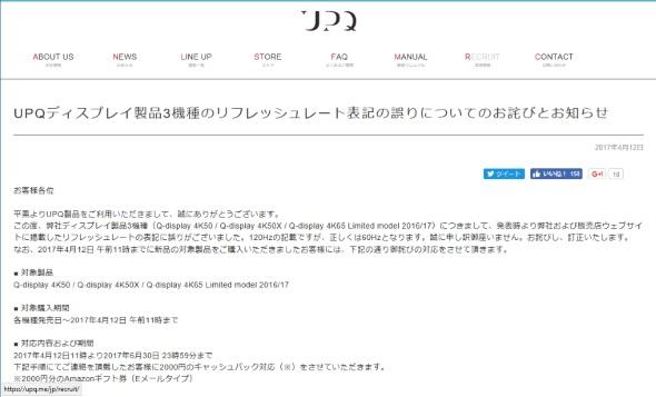 UPQのWebサイトに掲載された告知文
