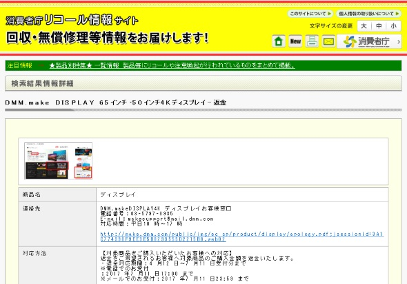 消費者庁の「リコール情報サイト」