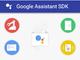 「Google Assistant」もサードパーティー端末搭載が可能に SDK公開