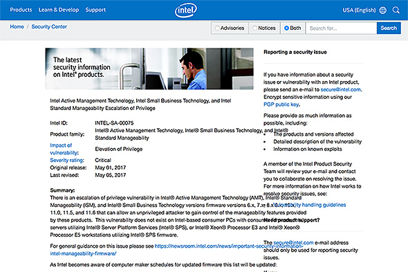 Intelが脆弱性の修正を発表