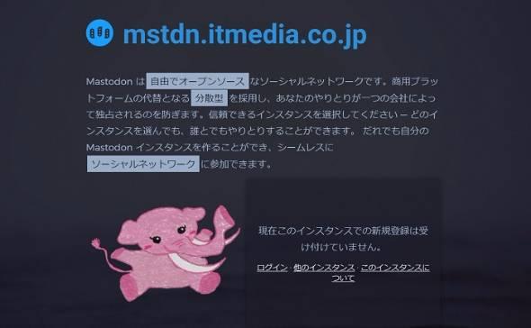 ITmediaマストドン