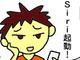 IT4コマ漫画:Siriが教えてくれないこと