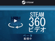 Valve、「STEAM 360 Video Player」をβ公開