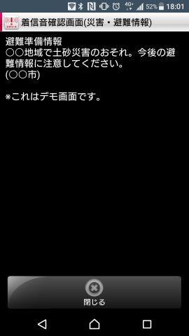 ドコモの「エリアメール」アプリ
