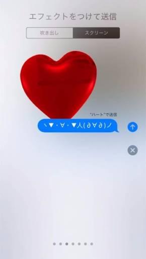 iPhoneエフェクト