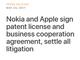 AppleとNokia、特許訴訟で和解──複数年のライセンス契約締結