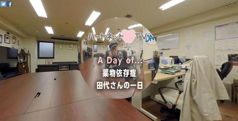 """田代まさしさんの1日、VRで""""体験"""""""