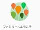 Google、カレンダーや写真を6人で共有できる「ファミリーグループ」提供開始